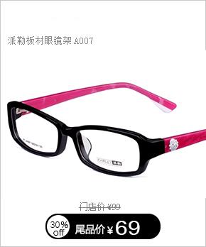 派勒板材眼镜架A007