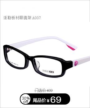 派勒板材眼镜架A006
