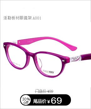 派勒板材眼镜架A016