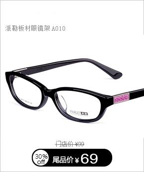 派勒板材眼镜架A009