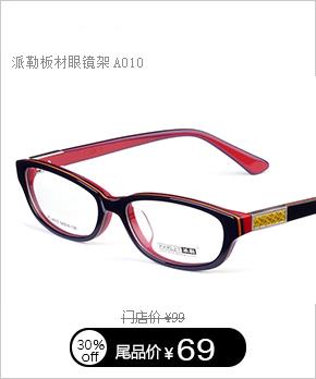 派勒板材眼镜架A010