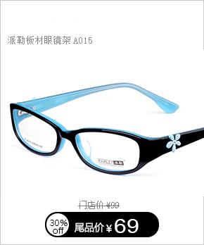 派勒板材眼镜架A005