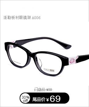 派勒板材眼镜架A015