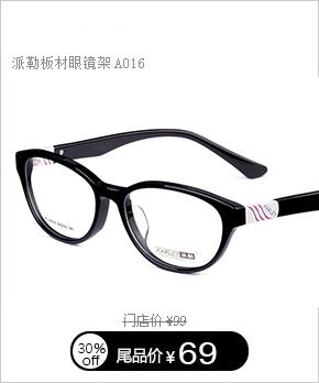 派勒板材眼镜架A004