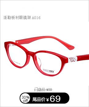派勒板材眼镜架A013