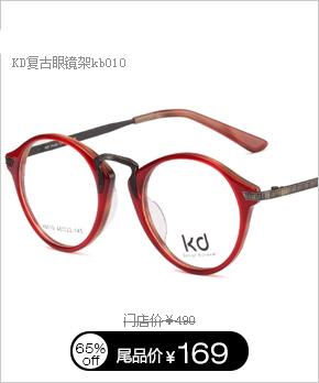 沃兰世奇TR90眼镜架1230