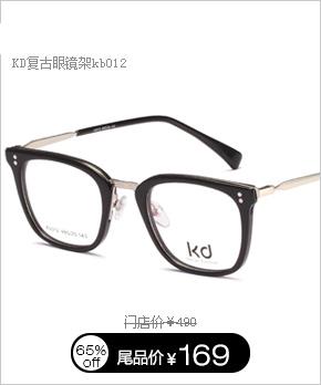 风火轮板材眼镜架5053