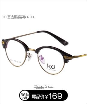 温布尔登金属眼镜架80094