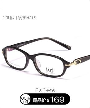 温布尔登金属眼镜架80093