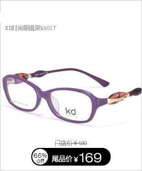 温布尔登金属眼镜架80089