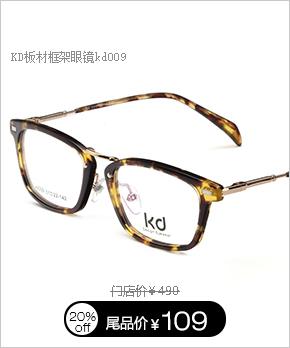 派勒板材眼镜架A001