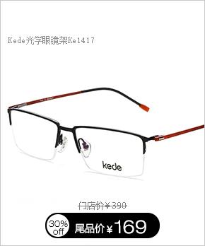 毕加索板材眼镜架2100