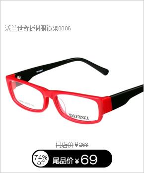 沃兰世奇TR90眼镜架1254