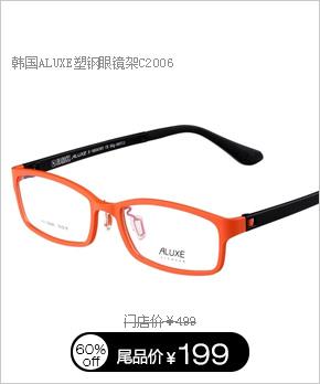 温布尔登板材眼镜架81032