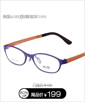 温布尔登金属眼镜架80072