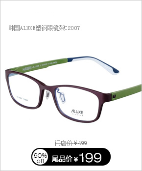 温布尔登金属眼镜架80092