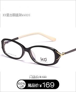 派勒板材眼镜架A012