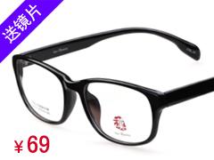 HAN汉代时尚眼镜架2100-C24