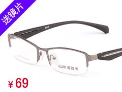 微微米休闲合金眼镜架9973 (2色)