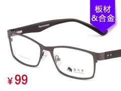 猛犸象合金&板材眼镜架商务款Y8010-C3