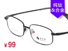 猛犸象纯钛&合金眼镜架商务款8102-C7