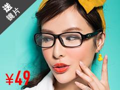 HAN时尚眼镜架2116-C24亮黑