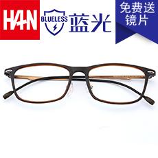 HAN防蓝光护目镜3312