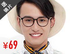 HAN时尚眼镜架2116-C87黑红