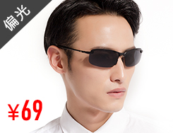 HAN时尚偏光太阳镜HD2914-S01