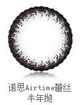 诺思Airtime蕾丝半年抛