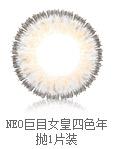 NEO巨目女皇四色年抛1片装