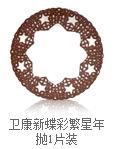 卫康新蝶彩繁星年抛1片装