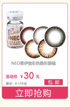 NEO蒽伊傲彩色隐形眼镜