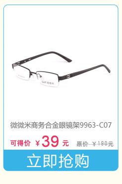 微微米商务合金眼镜架9963-C07