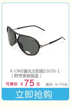 K-ONE偏光太阳镜S3076-1(附带原装镜盒)