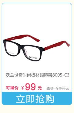 沃兰世奇时尚板材眼镜架8005-C3