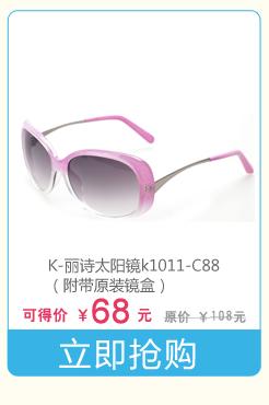 K-丽诗太阳镜k1011-C88(附带原装镜盒)