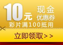 10元现金券