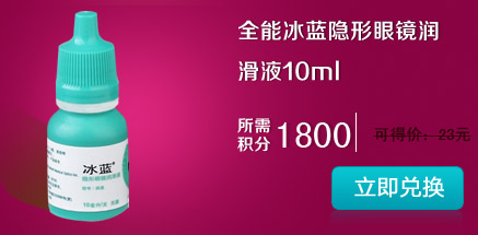 全能冰蓝隐形眼镜润滑液10ml,所需 积分1200