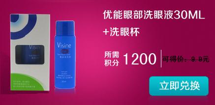 优能眼部洗眼液30ML+洗眼杯,所需 积分2900