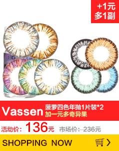 Vassen菠萝四色年抛1片装*2(5色可选)