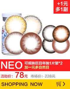 NEO可视眸巨目年抛1片装*2(4色可选)