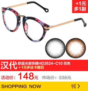 汉代防蓝光装饰镜HD2624-C10 花色