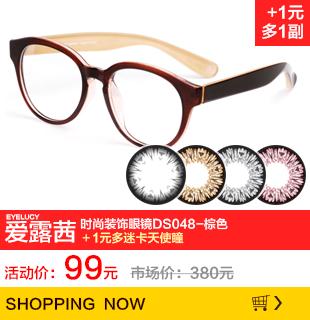 EYELUCY爱露茜时尚装饰眼镜DS048-棕色