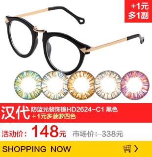 汉代防蓝光装饰镜HD2624-C1 黑色