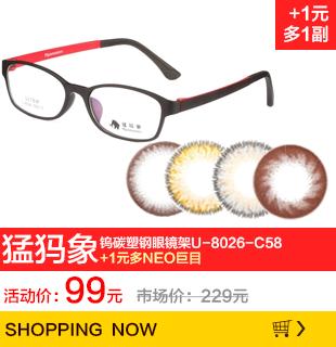 猛犸象钨碳塑钢眼镜架U-8026-C58