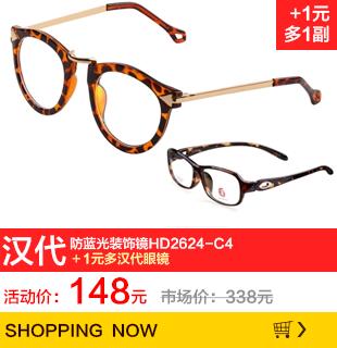 汉代防蓝光装饰HD2624-C4 豹纹色