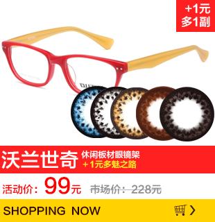 沃兰世奇休闲板材眼镜架H8080-C8