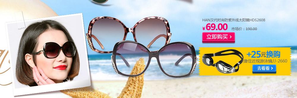 HAN汉代时尚防紫外线太阳镜HDS2608