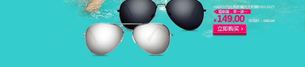 HAN汉代经典款偏光太阳镜HDS3025情侣装,买一送一
